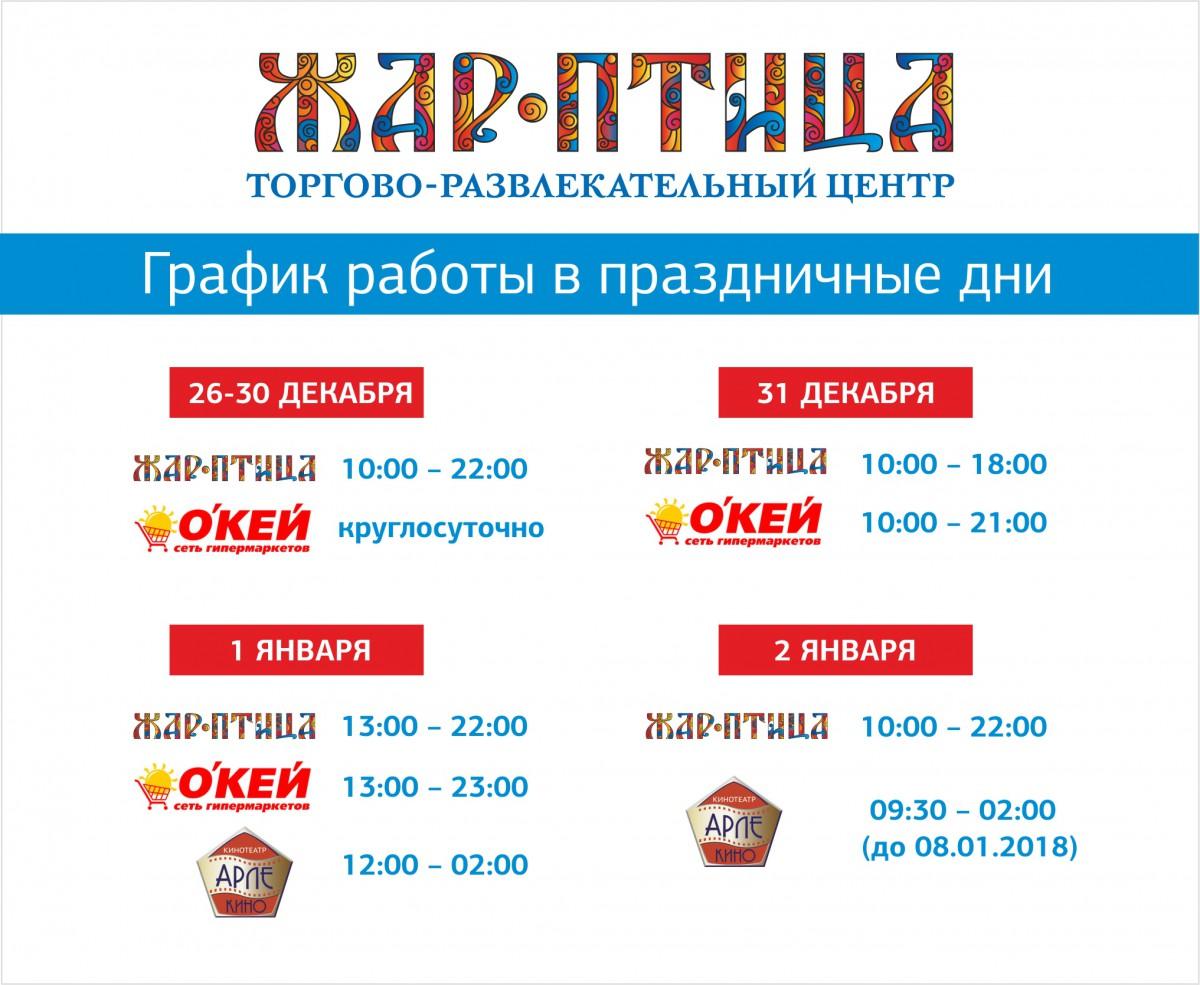 чип и дип нижний новгород режим работы в праздники быстроденьги в москве адрес